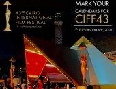 مهرجان القاهرة السينمائي الدولي يعلن موعد دورته الـ 43 فى ديسمبر المقبل