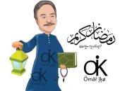 """""""عمر"""" يشارك صور أم كلثوم وعبد الحليم وحسن حسنى خلال الاحتفال بشهر رمضان"""
