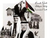 ولى العهد الأردنى والملكة رانيا يحتفلان بالذكرى المئوية لتأسيس الأردن