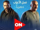"""مواعيد عرض مسلسل """"نسل الأغراب"""" على قناة ON فى رمضان"""