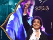 محمد منير يحيى سهرة رمضانية بدار الأوبرا 25 أبريل الجارى
