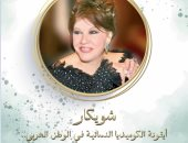 شويكار وفيروز فى دراستين بالمجلة العربية للثقافة بالألكسو