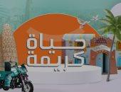 """""""حياة كريمة"""" تدعم مبادرة الرئيس لإعمار غزة وتؤكد استعدادها لتقديم الدعم"""