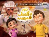 """""""نور والكتاب العجيب"""" مسلسل كارتونى لمنظمة خريجى الأزهر يوميًا فى رمضان"""