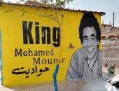 """""""أحمد"""" يشارك برسم جرافيتى للكينج """"محمد منير"""" على جدران الإسماعيلية"""
