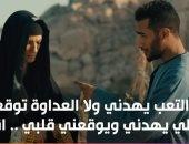 الحلقة الأولى من مسلسل موسى.. محمد رمضان صياد تماسيح ويقع بغرام تارا عماد