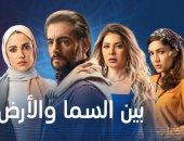 """بدء عرض مسلسل """"بين السما والأرض"""" على قناة dmc دراما"""