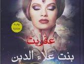 """صدر حديثا.. رواية """"عفريت بنت علاء الدين"""" لـ محمد يوسف"""