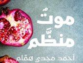 """ندوة لمناقشة """"موت منظم"""" لأحمد مجدى همام فى منتدى المستقبل الثلاثاء المقبل"""
