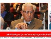 وفاة مكرم محمد أحمد.. تعرف على أبرز المعلومات عن حياته ومشواره الصحفى.. فيديو