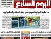 اليوم السابع: بدء تطبيق المواعيد الصيفية لفتح وغلق المحلات والمطاعم اليوم