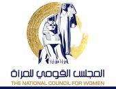 القومى للمرأة يصدر تقريره النهائى للجنة رصد دراما رمضان ويشيد بإبراز دور المرأة