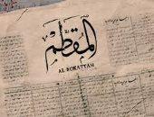 ذكرى صدور العدد الأول من جريدة المقطم.. هل كانت لسان الماسونية فى مصر؟