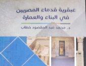 """صدر حديثا.. """"عبقرية قدماء المصريين فى البناء والعمارة"""" عن هيئة الكتاب"""