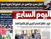 اليوم السابع.. اتفاق مصرى مع الصين على تصنيع لقاح كورونا محليا