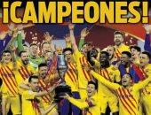 برشلونة أبطال الكأس وتحطيم حلم الرباعية لجوارديولا الأبرز في صحف العالم