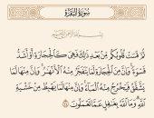 """جمال القرآن.. """"فهى كالحجارة أو أشد قسوة"""" بلاغة وصف غلظة القلوب على الإيمان"""