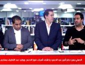 أمير عبدالحميد لـ تليفزيون اليوم السابع: الفريق الأحمر رسخوا قاعدة الأهلي بمن حضر