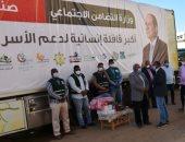 توزيع 3500 شنطة رمضانية على الأسر الأكثر احتياجاً بأسوان