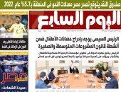اليوم السابع.. صندوق النقد يتوقع تصدر مصر معدلات النمو بالمنطقة بـ5.7% عام2022