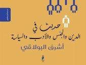 """""""حديث فى الدين والجنس والأدب والسياسة"""" كتاب جديد لـ أشرف البولاقى"""
