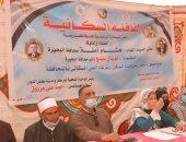"""""""حياة كريمة"""" تطلق قافلة سكانية شاملة بقرية العادلى بدفشو بالبحيرة.. صور"""