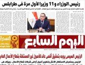 """رئيس الوزراء و11 وزيرا لأول مرة فى طرابلس.. غدا بـ""""اليوم السابع"""""""
