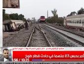 شاهد.. تفاصيل تحقيقات النيابة فى حادث قطار طوخ على تليفزيون اليوم السابع