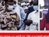 نشرة تليفزيون اليوم السابع تستعرض بيان المجلس العسكرى فى تشاد