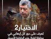 الاختيار2.. تعرف على دور كل إرهابى فى محاولة اغتيال وزير الداخلية الأسبق