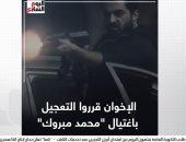 تفاصيل اغتيال الشهيد الضابط محمد مبروك على يد خونة الوطن