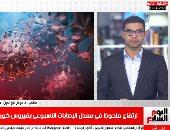 """مستشار الرئيس للصحة: تصنيع لقاح """"سينوفاك"""" الصينى بمصر يتيحه لأفريقيا"""