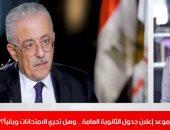 الثانوية العامة ورسائل وزير التعليم.. تغطية خاصة من تليفزيون اليوم السابع