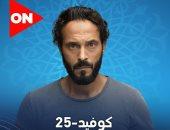 """""""جمهوره فى انتظاره"""" يوسف الشريف يتصدر تريند تويتر قبل عرض مسلسل كوفيد 25"""
