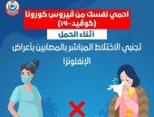 الصحة للحوامل: تجنبن الاختلاط بالمصابين بأعراض الأنفلونزا للوقاية من كورونا