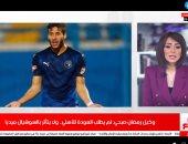 تفاصيل إصابة حسام البدري بكورونا.. وحقيقة عودة رمضان صبحي للأهلي (فيديو)