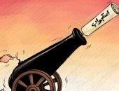 الاستجواب قذيفة مجلس الأمة تجاه حكومة الكويت.. كاريكاتير صحيفة الجريدة