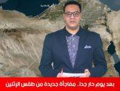 انخفاض جديد فى درجات الحرارة والعظمى بالقاهرة 29 درجة