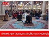 هل سمحت الأوقاف بإذاعة التراويح عبر مكبرات صوت المساجد؟ الوزارة توضح.. فيديو