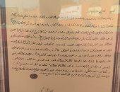 وثائق دار الكتب عن شهر رمضان فى معرض فيصل للكتاب.. صور