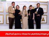"""""""اليوم السابع"""" وتغطية خاصة لأوسكار 2021.. أنتوني هوبكنز يحصد جائزة أفضل ممثل.. فيديو"""