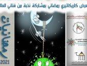 """معرض كاريكاتير """"رمضانيات 3"""" أونلاين .. اعرف تفاصيل"""