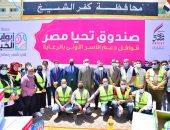 """قوافل """"أبواب الخير"""" تصل كفر الشيخ لتوزيع 80 طن مواد غذائية لـ6 آلاف أسرة"""