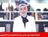 أبرز حكايات محكمة الأسرة هذا الأسبوع على تليفزيون اليوم السابع.. فيديو