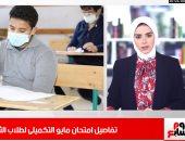 لطلاب الثانوية العامة.. شاهد تفاصيل امتحان مايو التكميلى للحاصلين على أقل من 50% فى إبريل