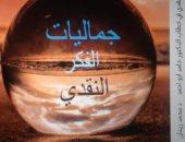 صدر حديثًا.. جماليات الفكر النقدى كتاب جديد لـ محمد زيدان عن الأعلى للثقافة