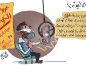 """COVID 19 و25 وقريبًا 85 .. عروض الكوفيد فى كاريكاتير """"اليوم السابع"""""""