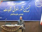 قائد قوات الباسيج الإيرانية السابق يعلن ترشحه للانتخابات الرئاسية