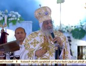 البابا تواضروس: نشكر الله الذى أعطانا الفرحة ونصلى من أجل الرئيس والشهداء