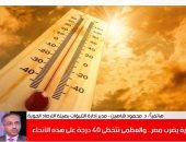 تحذير عاجل من الأرصاد: التعرض المباشر للشمس خطر والحرارة تتخطى 40 درجة (فيديو)